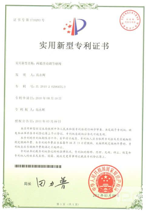Two-way regulating ball valve floating utility model patent certificate