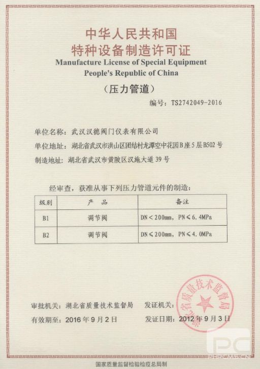 Wuhan han DE valve instrument co., LTD., special equipment manufacturing license