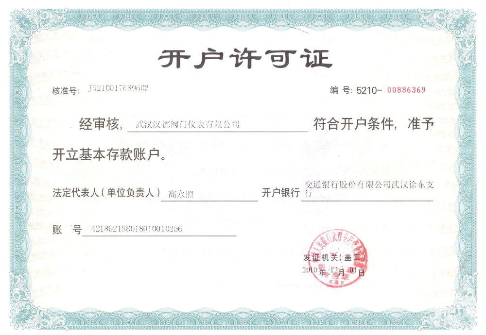 Wuhan han DE account opening permit valve instrument co., LTD